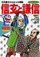 ドラえもん人物日本の歴史6・信玄と謙信