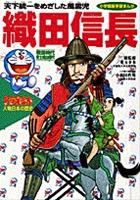 ドラえもん人物日本の歴史7・織田信長