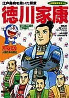 ドラえもん人物日本の歴史9 徳川家康