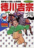 ドラえもん人物日本の歴史10・徳川吉宗