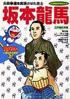 ドラえもん人物日本の歴史11・坂本龍馬