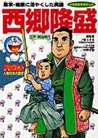 ドラえもん人物日本の歴史12・西郷隆盛