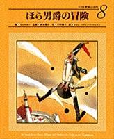 世界の名作8 ほら男爵の冒険