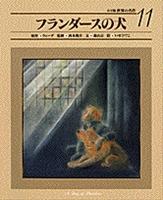 世界の名作11 フランダースの犬