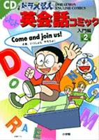 ドラえもん らくらく英会話コミック入門 CD付き2