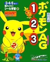 ポケモンAG1・2・3