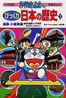 ドラえもんのびっくり日本の歴史遺跡・大建築編 1