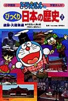 ドラえもんのびっくり日本の歴史遺跡・大建築編 2