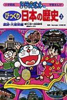 ドラえもんのびっくり日本の歴史遺跡・大建築編 3