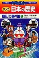 ドラえもんのびっくり日本の歴史 戦乱・大事件編 1