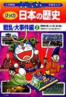 ドラえもんのびっくり日本の歴史 戦乱・大事件編 2