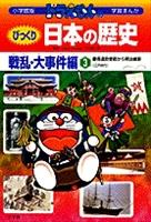 ドラえもんのびっくり日本の歴史 戦乱・大事件編 3