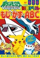 ポケットモンスター ダイヤモンド&パール もじ・かず・ABC