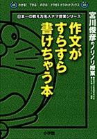 宮川俊彦のノリノリ授業 作文がすらすら書けちゃう本