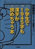 小学生で1945字も漢字が読めちゃう本