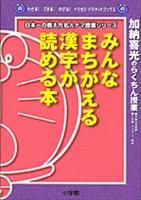 みんなまちがえる漢字が読める本