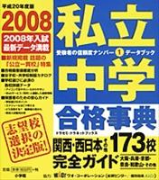 私立中学合格事典2008 関西・西日本その他・173校完全ガイド
