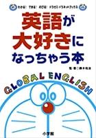 英語が大好きになっちゃう本