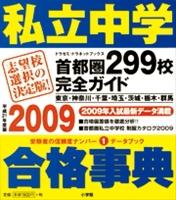 私立中学合格事典2009 首都圏299校完全ガイド