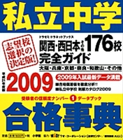 私立中学合格事典2009 関西・西日本その他176校完全ガイド