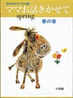 ママお話きかせて 春の巻 <3月〜5月>