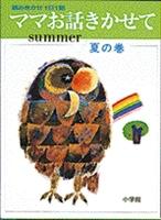 ママお話きかせて 夏の巻 <6月〜8月>