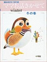 ママお話きかせて 冬の巻 <12月〜2月>