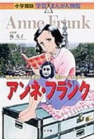小学館版 学習まんが人物館<第一期> アンネ・フランク