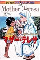 小学館版 学習まんが人物館<第二期> マザー・テレサ