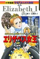 小学館版 学習まんが人物館<第二期> エリザベス女王