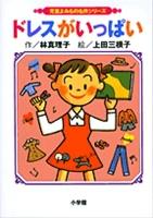 小学館の創作児童文学 ドレスがいっぱい 〔改訂版〕