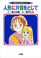 小学館の創作児童文学 人形に片目をとじて 〔改訂版〕