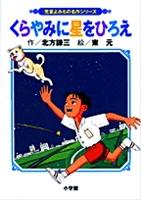 小学館の創作児童文学 くらやみに星をひろえ〔改訂版〕