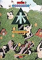 木 TREES