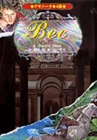 デモナータ4幕  BEC