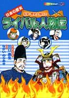 科学・歴史人物伝(2) 日本の歴史ライバル人物伝