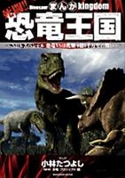 まんが 死闘!! 恐竜王国