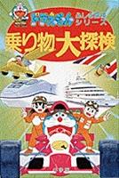 ドラえもんふしぎ探検シリーズ8・ドラえもん 乗り物大探検