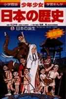 少年少女日本の歴史1 日本の誕生