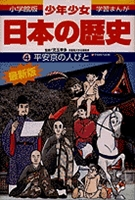 少年少女日本の歴史4 平安京の人びと
