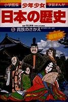 少年少女日本の歴史5 貴族のさかえ