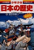 少年少女日本の歴史6 源平の戦い