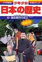 少年少女日本の歴史7 鎌倉幕府の成立