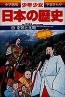 少年少女日本の歴史8 南朝と北朝