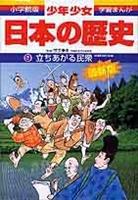 少年少女日本の歴史9 立ち上がる民衆