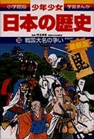 少年少女日本の歴史10 戦国大名の争い