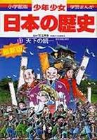 少年少女日本の歴史11 天下の統一