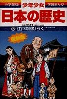 少年少女日本の歴史12 江戸幕府ひらく