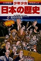 少年少女日本の歴史14 幕府の改革