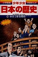 少年少女日本の歴史15 ゆきづまる幕府